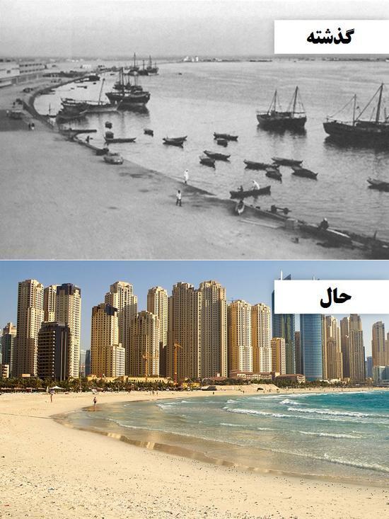 تغییرات شگفت انگیز شهر های بزرگ جهان در سالیان گذشته