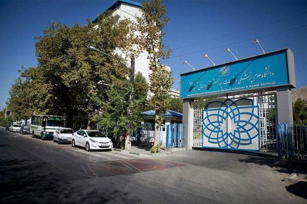 دانشگاه علوم پزشکی شهید بهشتی بدون آزمون به صورت مجازی دانشجو می پذیرد