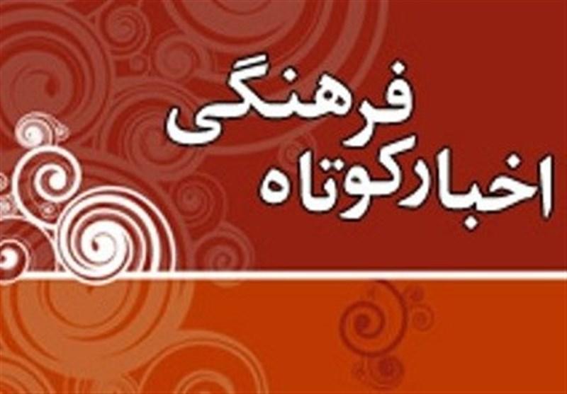 گردهمایی راهنمایان گردشگری 45 کشور دنیا در شیراز برگزار می گردد