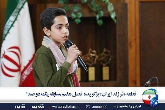 فرزند ایران برگزیده فصل هفتم مسابقه بزرگ یک دو صدا