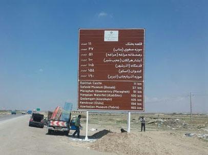 نصب تابلو های جامع گردشگری در محور های مواصلاتی آذربایجان شرقی