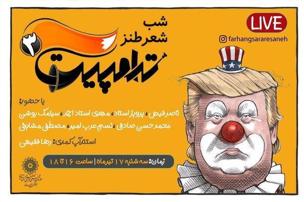 برگزاری شب شعر طنز ترامپیت3 در فرهنگسرای رسانه