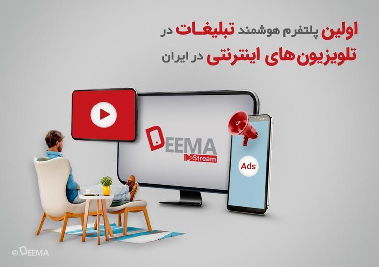 راه اندازی اولین پلتفرم هوشمند تبلیغات در تلویزیون های اینترنتی در ایران