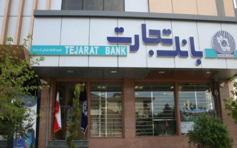 سهام عدالت در بانک تجارت به کجا رسید؟