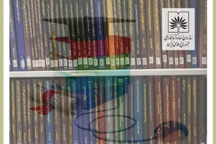 396 عنوان سرانجام نامه با موضوع امام حسین(ع) در کتابخانه ملی