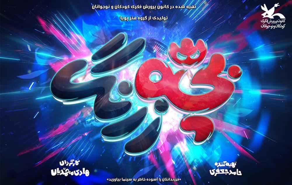 تهیه کننده انیمیشن های مشهور ایرانی: 200 نفر پای کار فراوری بچه زرنگ بودند