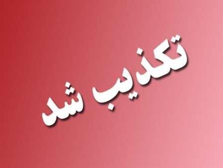 تکذیب خبر جذب نیرو توسط شرکت معادن زغالسنگ کرمان