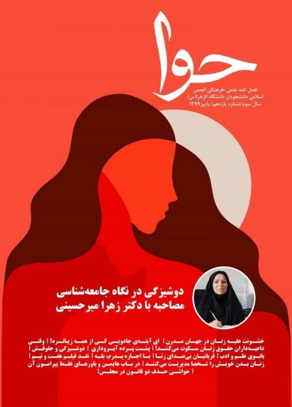 پشت پرده آبروداری ، شماره 11 نشریه دانشجویی حوا منتشر شد