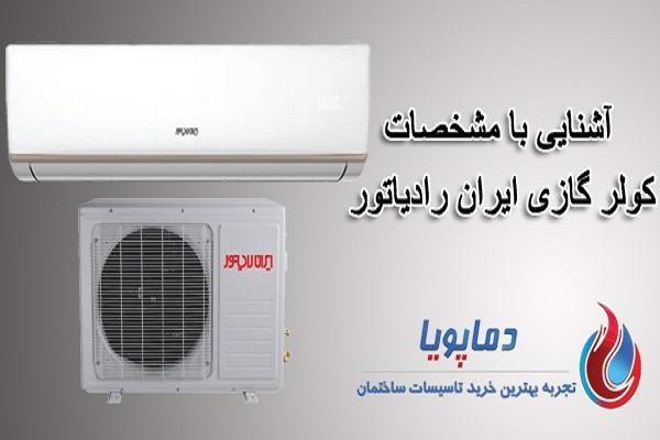 آشنایی با مشخصات کولر گازی ایران رادیاتور