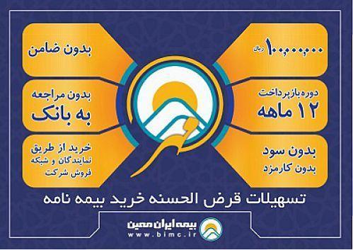 شروع طرح عظیم تسهیلات بیمه ای مهر ایران مشخص