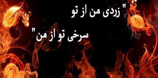 مقاله: آداب و رسوم چهارشنبه سوری در شهرهای مختلف ایران